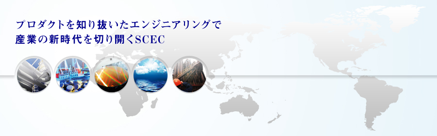 SCEC engineering is opening up a new industrial era with its in-depth knowledge of chemical products.